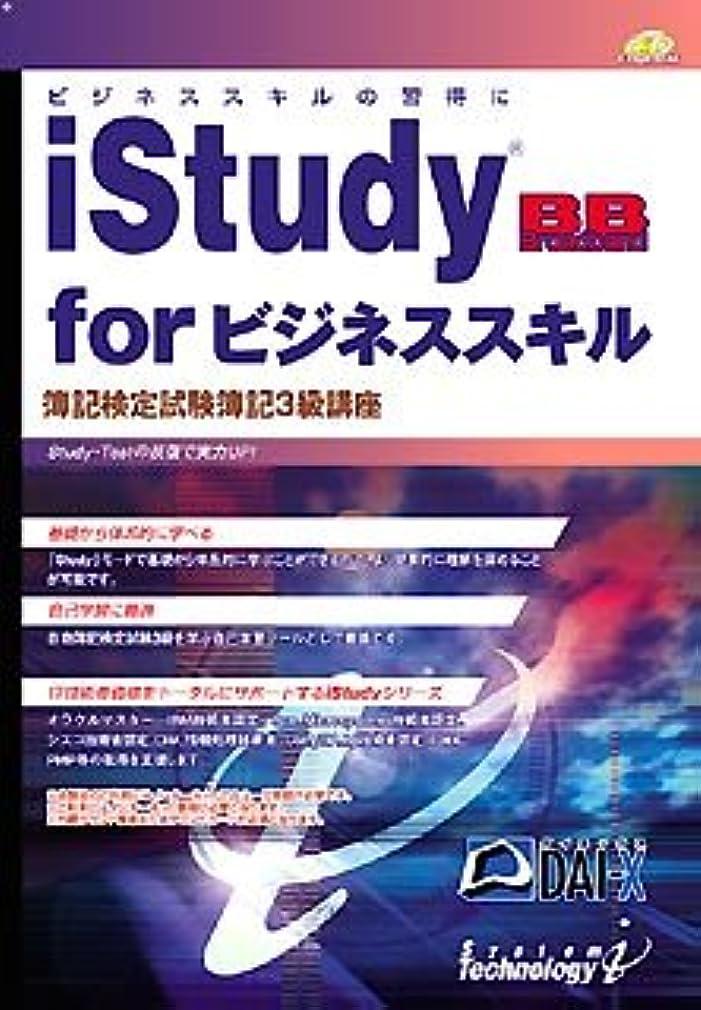 知性派生する気分が良いiStudy BB for ビジネススキル 簿記検定試験 簿記3級講座