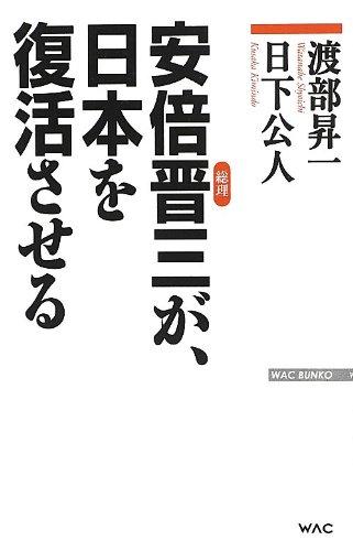 安倍晋三が、日本を復活させる (WAC BUNKO)の詳細を見る