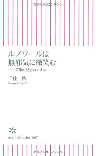 ルノワールは無邪気に微笑む―芸術的発想のすすめ (朝日新書)の詳細を見る