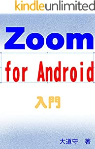 Zoom for Android入門