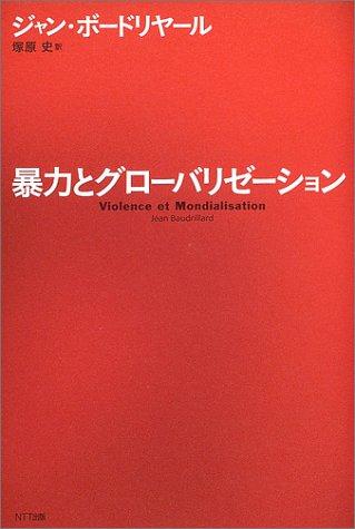 暴力とグローバリゼーションの詳細を見る