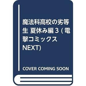 魔法科高校の劣等生 夏休み編3 (電撃コミックスNEXT)
