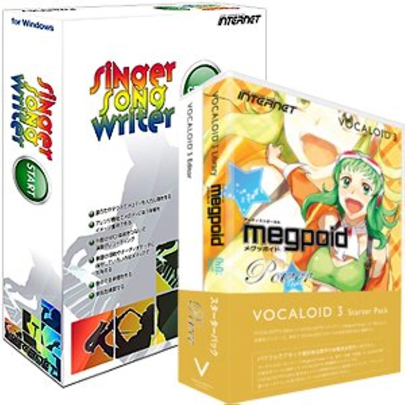 事たるみからかうVOCALOID3 Megpoid Power スターターパック+Singer Song Writer Start