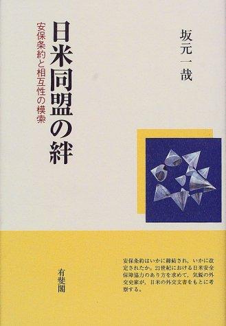 日米同盟の絆―安保条約と相互性の模索