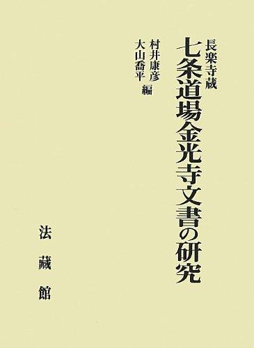 長楽寺蔵 七条道場金光寺文書の研究