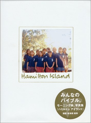 Hamilton Island―モーニング娘。写真集の詳細を見る
