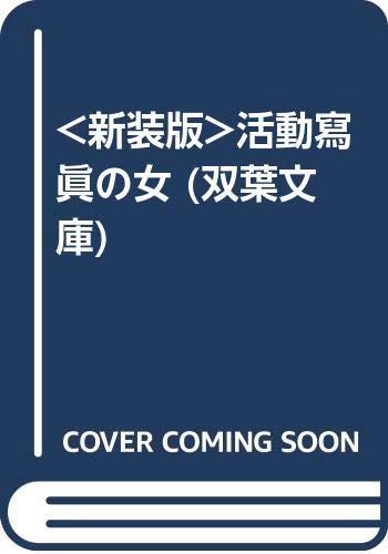 [画像:<新装版>活動寫眞の女 (双葉文庫)]