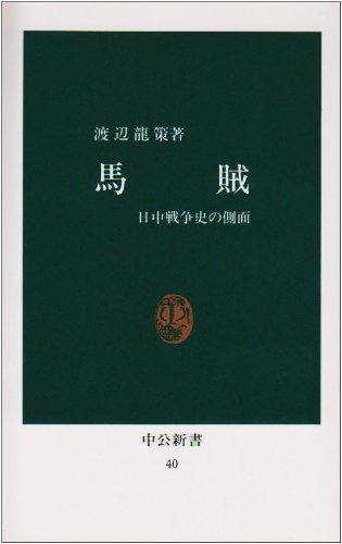 馬賊―日中戦争史の側面 (中公新書 (40))の詳細を見る