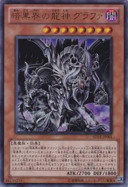 UR◇暗黒界の龍神 グラファ(SD21-JP001)