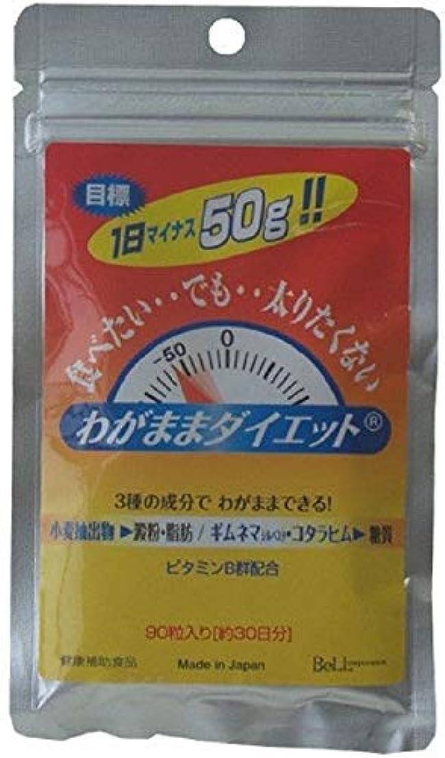 トリムタオル櫛わがままダイエット! 90粒