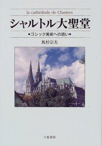 シャルトル大聖堂―ゴシック美術への誘い