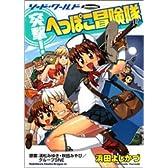 突撃!へっぽこ冒険隊―ソード・ワールド (カドカワコミックスドラゴンJr)