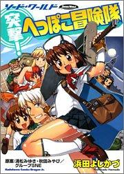 突撃!へっぽこ冒険隊―ソード・ワールド (カドカワコミックスドラゴンJr)の詳細を見る