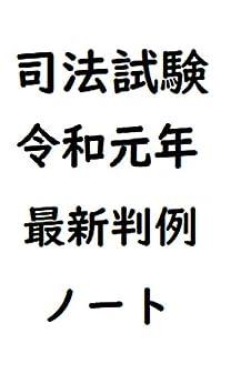 [studyweb5]の司法試験令和元年最新判例ノート