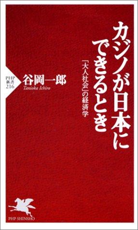 カジノが日本にできるとき―「大人社会」の経済学 (PHP新書)
