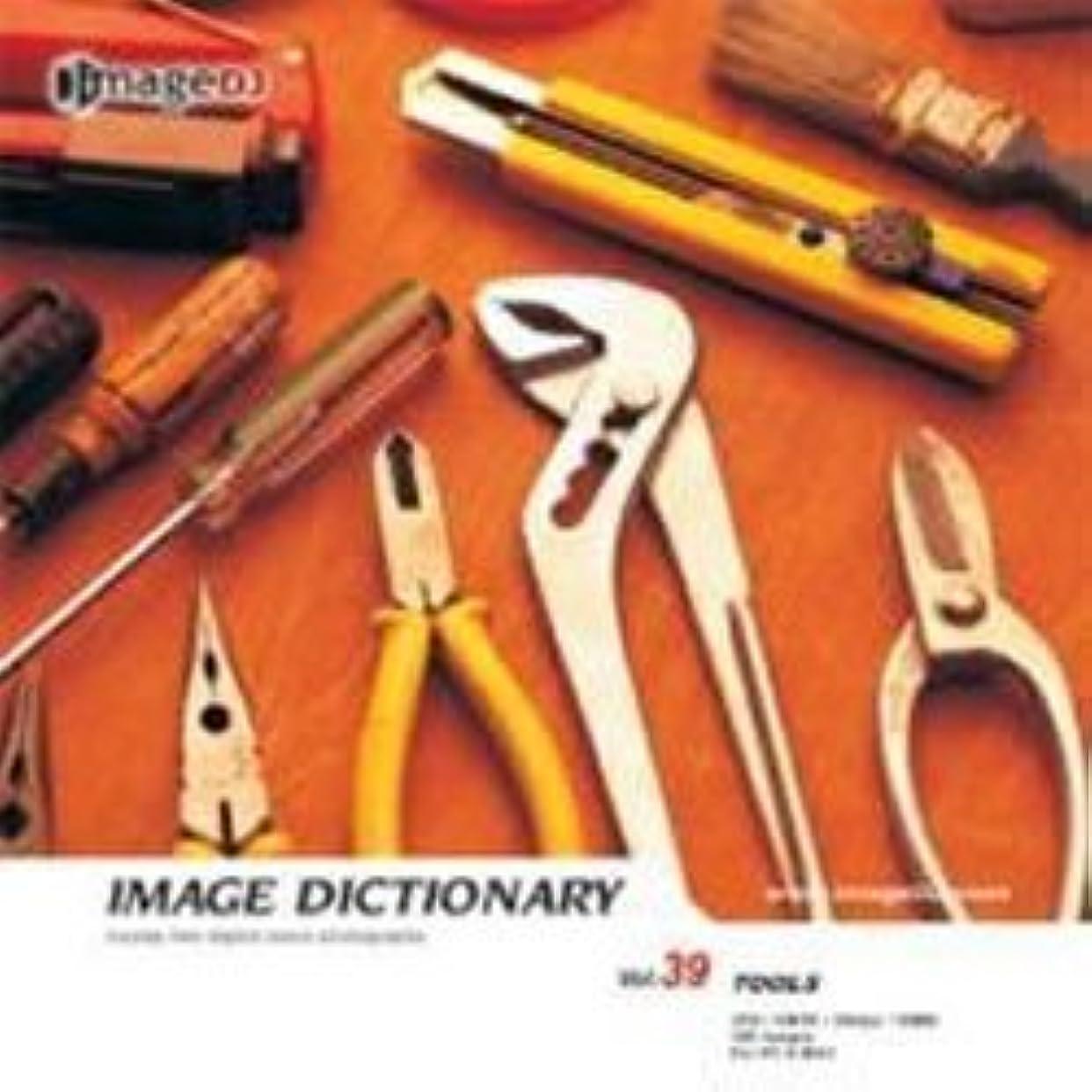 イメージ ディクショナリー Vol.39 工具