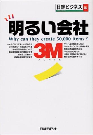 明るい会社3M