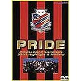 PRIDE コンサドーレ札幌~激闘の軌跡~ [DVD]