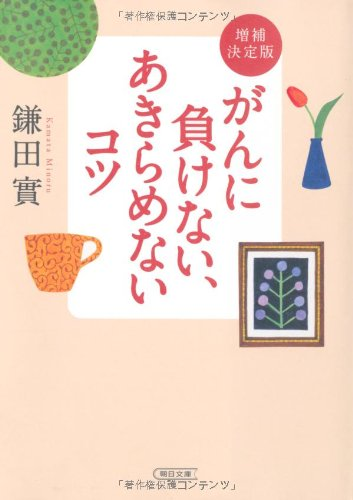 増補決定版 がんに負けない、あきらめないコツ (朝日文庫)の詳細を見る