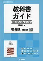 教科書ガイド 啓林版 数学B 改訂版 [数B 323]