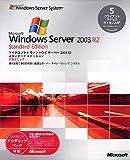 Microsoft Windows Server 2003 R2 Standard Edition 5CAL付 日本語版 アカデミック