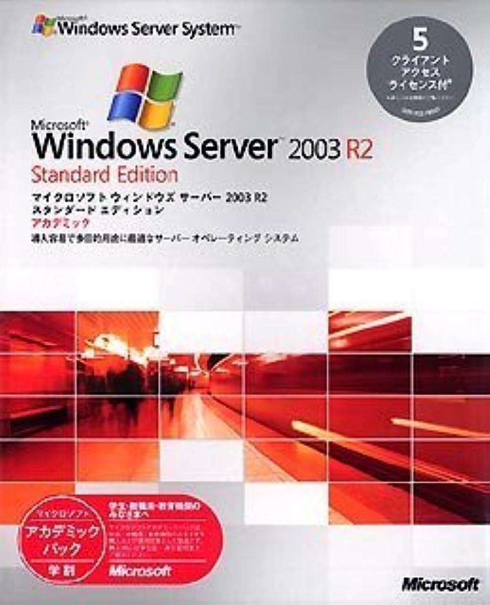 ノイズだらしない以内にMicrosoft Windows Server 2003 R2 Standard Edition 5CAL付 日本語版 アカデミック