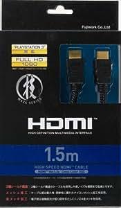 HDMI規格認証済ケーブル『技シリーズ:HDMIケーブル 1.5m』