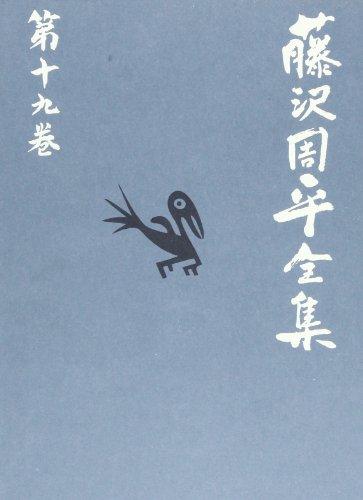 藤沢周平全集 (第19巻)の詳細を見る