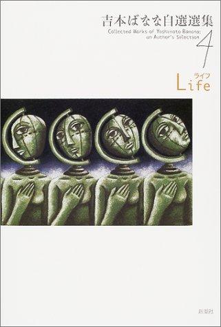吉本ばなな自選選集〈4〉Lifeライフの詳細を見る