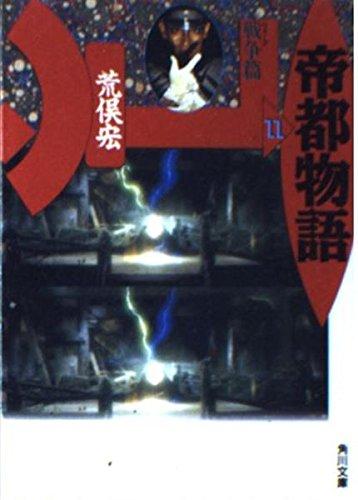 帝都物語〈11 戦争(ウォーズ)篇〉 (角川文庫)の詳細を見る