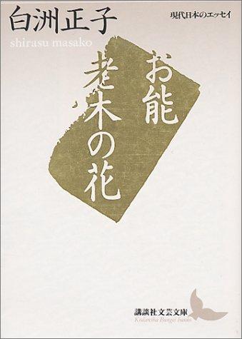 お能・老木の花 (講談社文芸文庫―現代日本のエッセイ)の詳細を見る