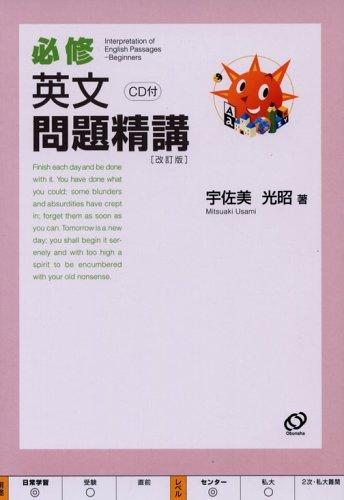 必修英文問題精講 改訂版 CD付の詳細を見る
