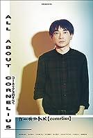 別冊ele-king コーネリアスのすべて (ele-king books)