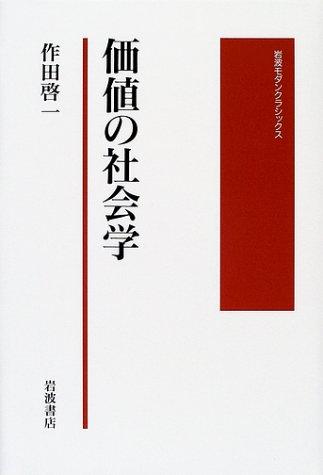 価値の社会学 (岩波モダンクラシックス)の詳細を見る