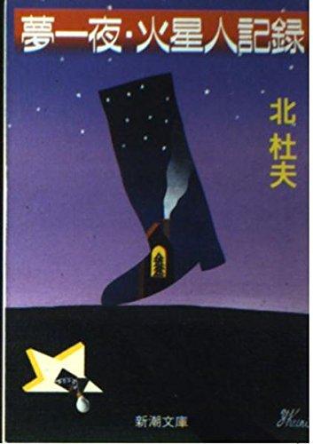 夢一夜・火星人記録 (新潮文庫)の詳細を見る