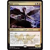 マジック:ザ・ギャザリング(MTG) 龍王コラガン/Dragonlord Kolaghan(神話レア) / タルキール龍紀伝(日本語版)シングルカード DTK-218-SR