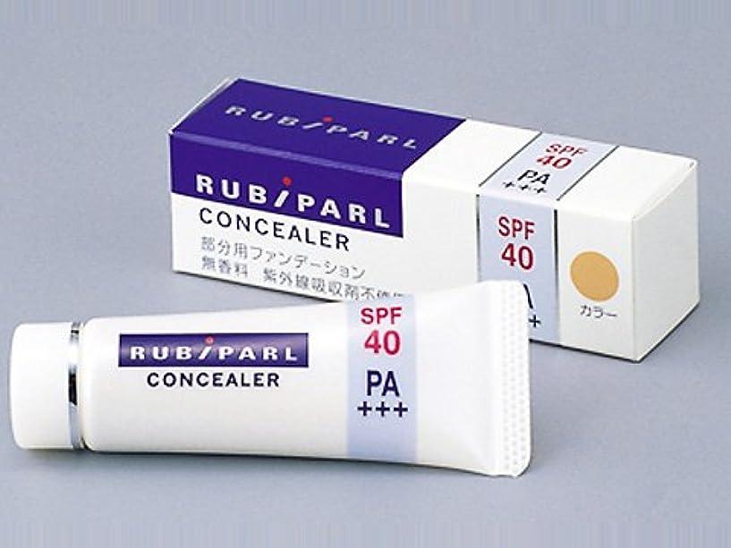 柔らかい足天文学上院議員ルビパール コンシーラーナチュラル 15g (普通~健康的な肌色の方に)SPF40?PA+++ 部分用ファンデーション