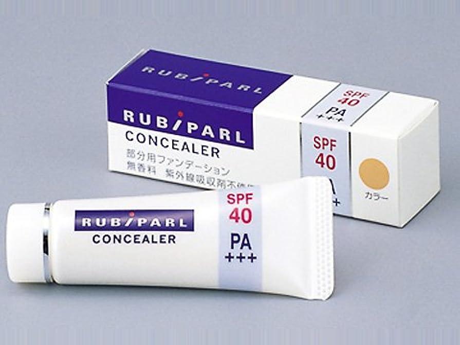 キウイごみ制限ルビパール コンシーラーナチュラル 15g (普通~健康的な肌色の方に)SPF40?PA+++ 部分用ファンデーション