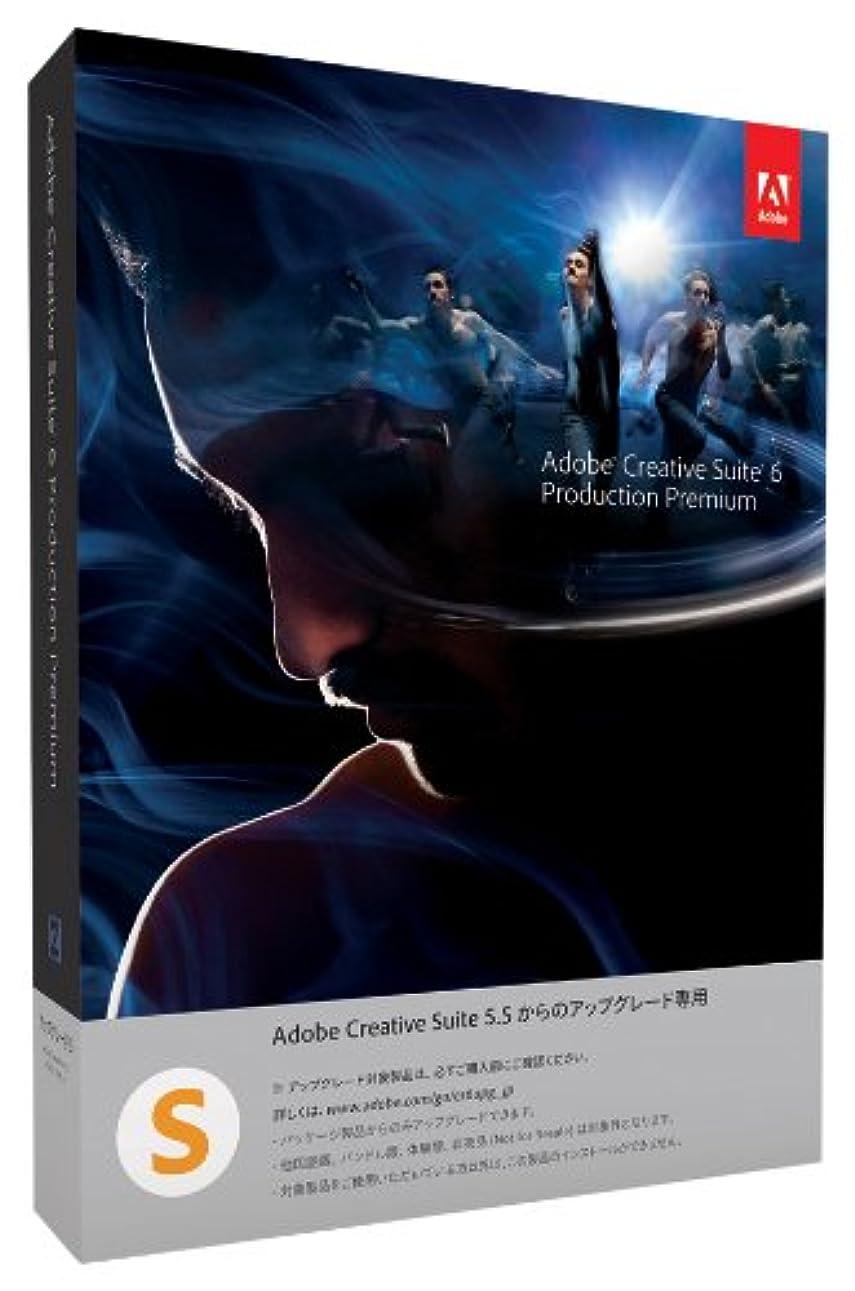 分解する生産性パプアニューギニアAdobe Creative Suite 6 Production Premium Windows版 アップグレード版「S」(CS5.5からのアップグレード) (旧製品)