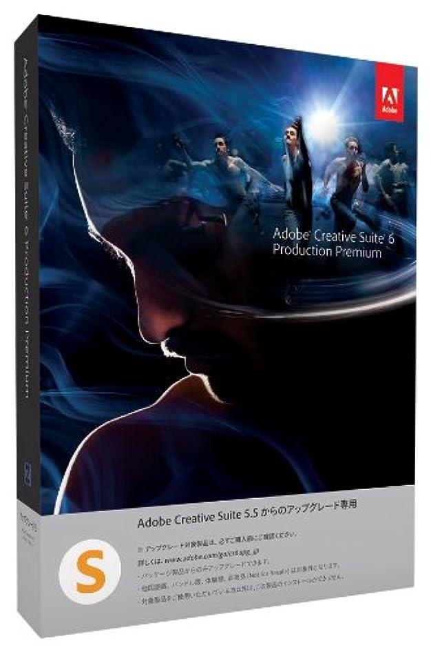 フィヨルド糸ギャザーAdobe Creative Suite 6 Production Premium Windows版 アップグレード版「S」(CS5.5からのアップグレード) (旧製品)