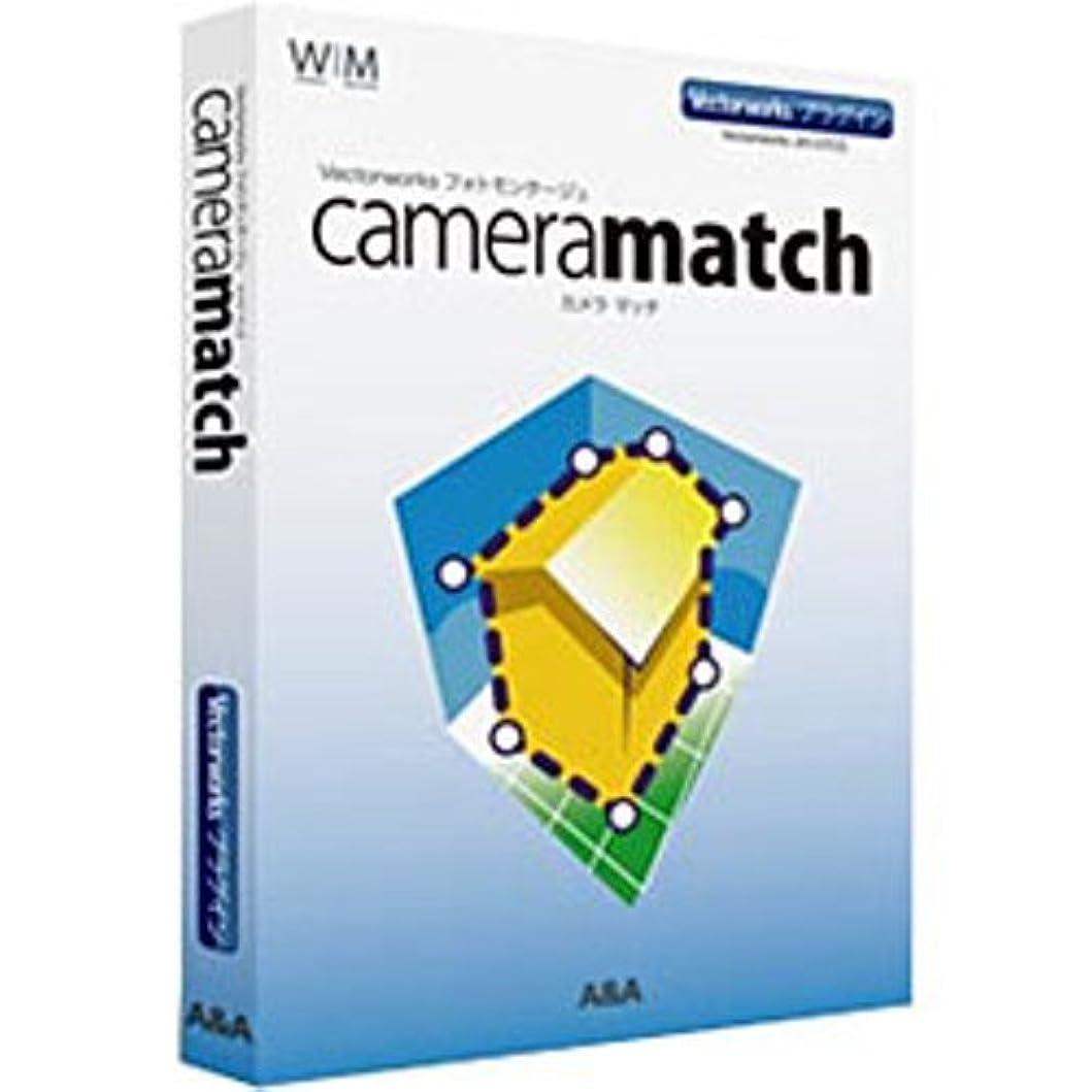 各火薬修理工CameraMatch 2012 スタンドアロン版 基本パッケージ