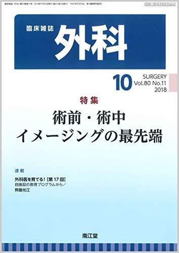 外科 2018年 10 月号 [雑誌]