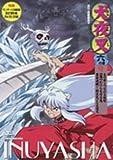 犬夜叉 六の章 9 [DVD]