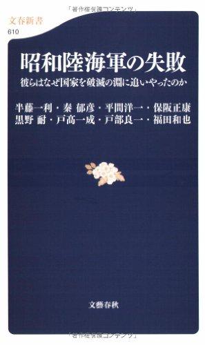 彼らはなぜ国家を破滅の淵に追いやったのか 昭和陸海軍の失敗 (文春新書)の詳細を見る