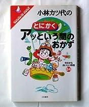 小林カツ代のとにかくアッという間のおかず―今だからおいしい料理84 (COOKING BOOK)