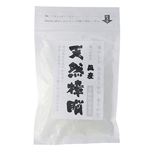 【国産天然樟脳 80g】 天然防虫剤 昔ながらの懐かしい香り 着物、洋服、お部屋の消臭 お試し版 /日本のいいもの