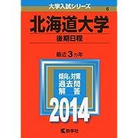 北海道大学(後期日程) (2014年版 大学入試シリーズ)