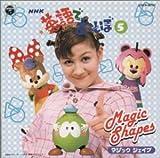 NHK 英語であそぼ5 Magic Shapes ユーチューブ 音楽 試聴
