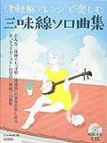 模範演奏CD付  津軽風アレンジで楽しむ三味線ソロ曲集