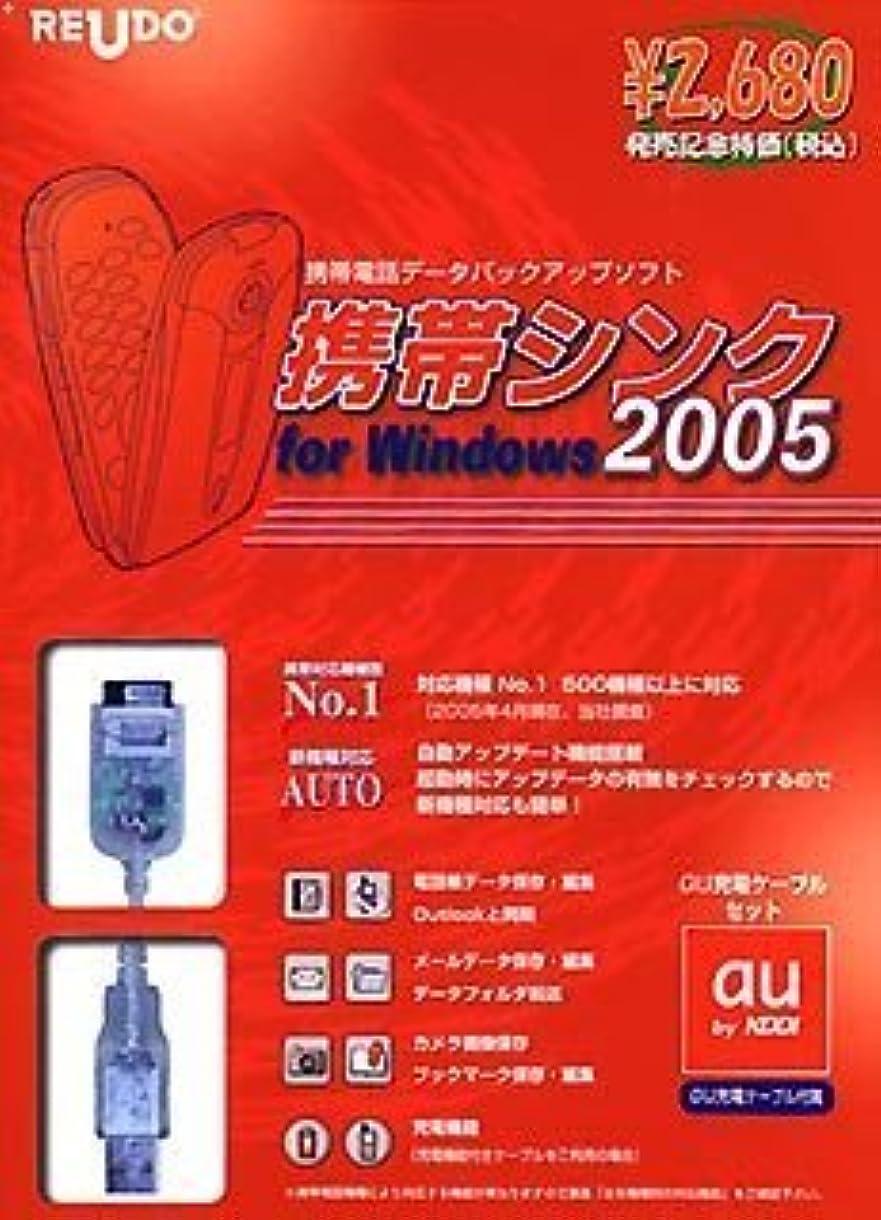 携帯シンク for Windows 2005 au充電ケーブルセット